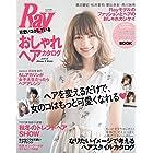 Ray特別編集 可愛いコがしているおしゃれヘアカタログ 2017-18 Autumn&Winter (主婦の友生活シリーズ)