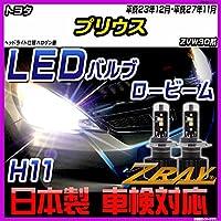 トヨタ プリウス ZVW30系 平成23年12月-平成27年11月 【LEDホワイトバルブ】 日本製 3年保証 車検対応 led LEDライト