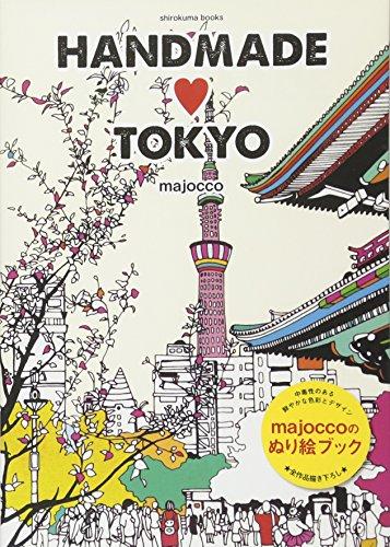 HANDMADE・TOKYO (sirokuma books)の詳細を見る