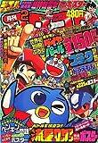 月刊 コロコロコミック 2007年 02月号 [雑誌]