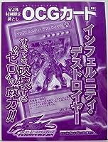 遊戯王カード 【インフェルニティ・デストロイヤー】 WC09-JPB01-UR