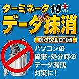 ターミネータ10plus データ完全抹消 BIOS/UEFI版 ダウンロード版 ダウンロード版