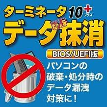 ターミネータ10plus データ完全抹消 BIOS/UEFI版 ダウンロード版|ダウンロード版