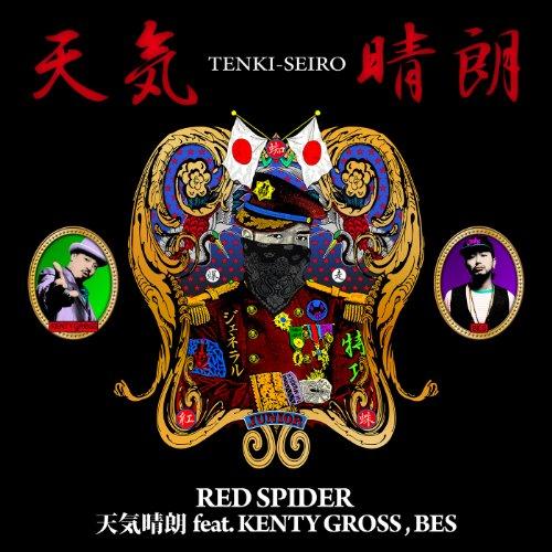 天気晴朗 feat.KENTY GROSS,BES