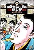 東西奇ッ怪紳士録 (小学館文庫)