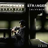 NHK スペシャルドラマ「ストレンジャー~上海の芥川龍之介~」オリジナル・サウンドトラック