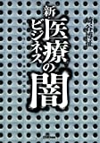 """新・医療ビジネスの闇: """"病気産生""""による日本崩壊の実態"""
