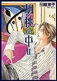 胡桃の中 II (クロフネコミックス)