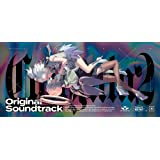 【Amazon.co.jp限定】Caligula2-カリギュラ2- オリジナルサウンドトラック(完全初回限定生産)(メガジャケ付き)