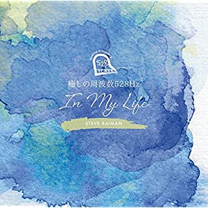 In My Life ~癒しの周波数528Hz~