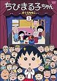 ちびまる子ちゃん さくらももこセレクション(5) [DVD]