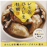 ヤマトフーズ レモ缶ひろしま牡蠣 オリーブオイル漬け 65g(固形量40g) ×5セット