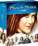 プライベート・プラクティス:LA診療所 シーズン2 コンパクト BOX[DVD]
