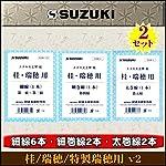 【2セット】SUZUKI 大正琴絃 桂/瑞穂/特製瑞穂用 v2