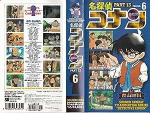 名探偵コナン PART13(6) [VHS]