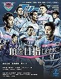 J LEAGUE SOCCER KING (Jリーグサッカーキング) 2017年 07 月号 [雑誌]