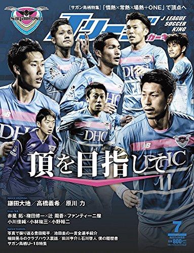 J LEAGUE SOCCER KING (Jリーグサッカーキング) 2017年 07 月・・・