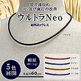 日本製 磁気ネックレス ウルトラNeo ブラック