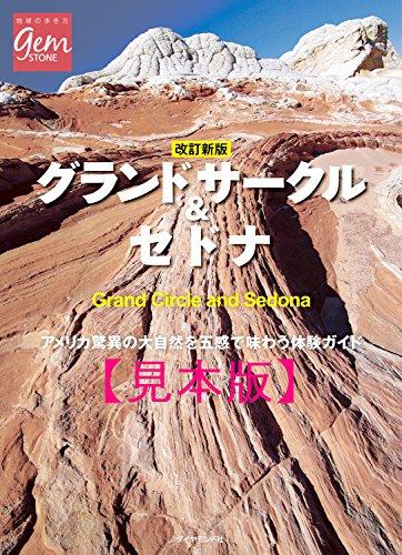 改訂新版 グランドサークル&セドナ 【見本】 (地球の歩き方GEM STONE)