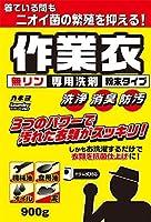 【まとめ買い】作業衣専用洗剤 900g ×2セット