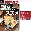 副業のススメ (週刊東洋経済eビジネス新書No.198)