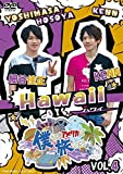 僕らがアメリカを旅したら VOL.4 細谷佳正・KENN/Hawaii[DVD]