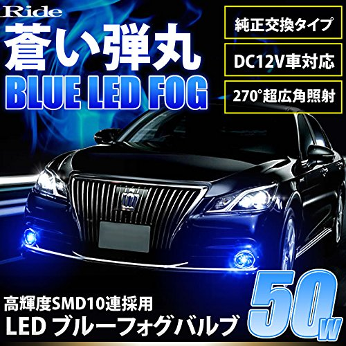 J50 スカイラインクロスオーバー LED 50W ブルー フォグ H8
