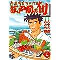 江戸前の旬 21―銀座柳寿司三代目 (ニチブンコミックス)