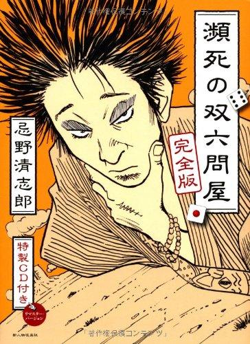 忌野清志郎 瀕死の双六問屋 完全版の詳細を見る