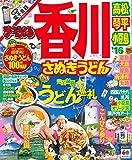 まっぷる 香川 さぬきうどん 高松・琴平・小豆島 '16 (国内   観光 旅行 ガイドブック   マップルマガジン)