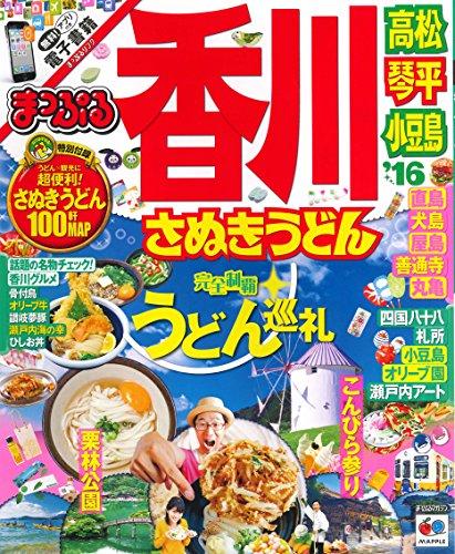 まっぷる 香川 さぬきうどん 高松・琴平・小豆島 '16 (まっぷるマガジン)