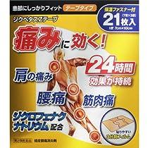 【第2類医薬品】ジクペタスZテープ21枚 ※セルフメディケーション税制対象商品