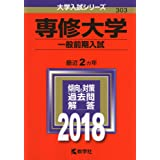 専修大学(一般前期入試) (2018年版大学入試シリーズ)