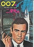 ypu37 洋画プログラム「007は二度死ぬ」昭和51年版公開版 ショーン・コネリー 浜三枝