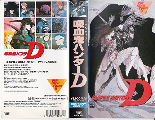 吸血鬼ハンターD [VHS]