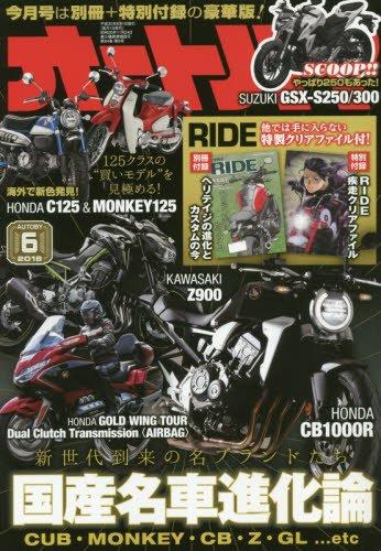 オートバイ 2018年6月号 [雑誌]