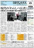 日経ヴェリタス 2010年3月21日号