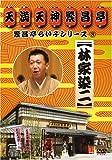 繁昌亭らいぶシリーズ 8 林家染二 [DVD] (商品イメージ)