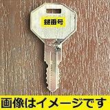 ヨド物置 スペアキー(1個) 【アルファベット+3桁の鍵番号をお知らせください】 【物置の鍵が紛失し