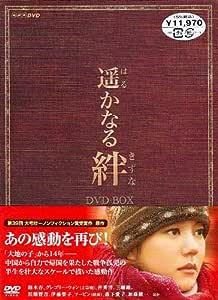 遥かなる絆 DVD-BOX