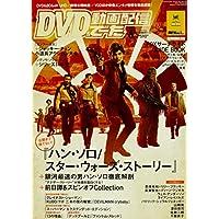 DVD&動画配信でーた縠年6月号