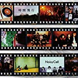 We've Known -2018 ver.♪NoisyCellのジャケット
