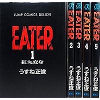 EATER 全5巻完結セット(ジャンプコミックスデラックス) [コミック] by うすね 正俊