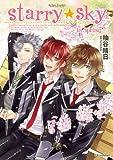 Starry☆Sky~in Spring~ (アクションコミックス(乙女ハイ! )) / honeybee のシリーズ情報を見る