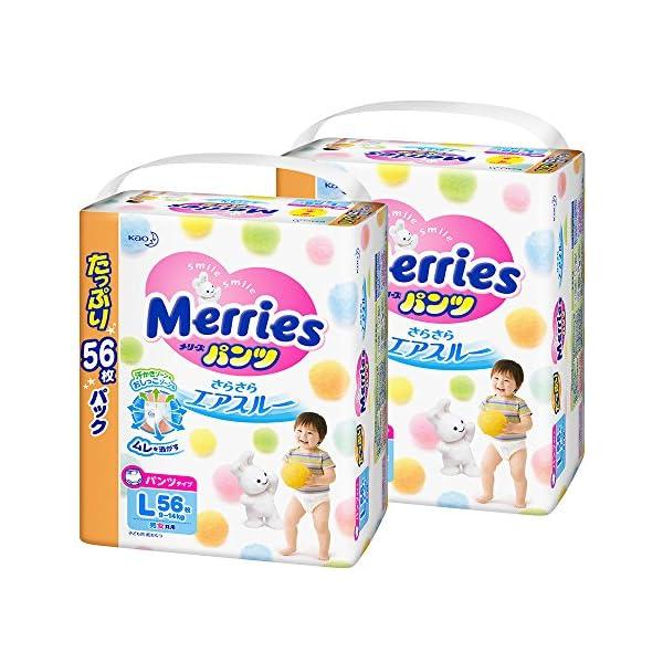 メリーズパンツ Lサイズ(9~14kg) さらさ...の商品画像