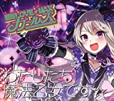 LOVE☆MAXガールズ / わたしたち魔法乙女です☆ (ロザリーver.) 「ゴシックは魔法乙女?さっさと契約しなさい!?」