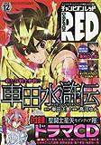 チャンピオンRED 2015年 12 月号 [雑誌]の画像
