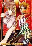 四季使い(11) (シリウスコミックス)