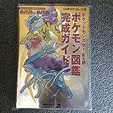『ポケットモンスター金&銀』ポケモン図鑑完成ガイド (メディアファクトリーのポケモンガイドシリーズ)