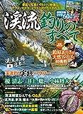 渓流釣りのすべて (COSMIC MOOK)